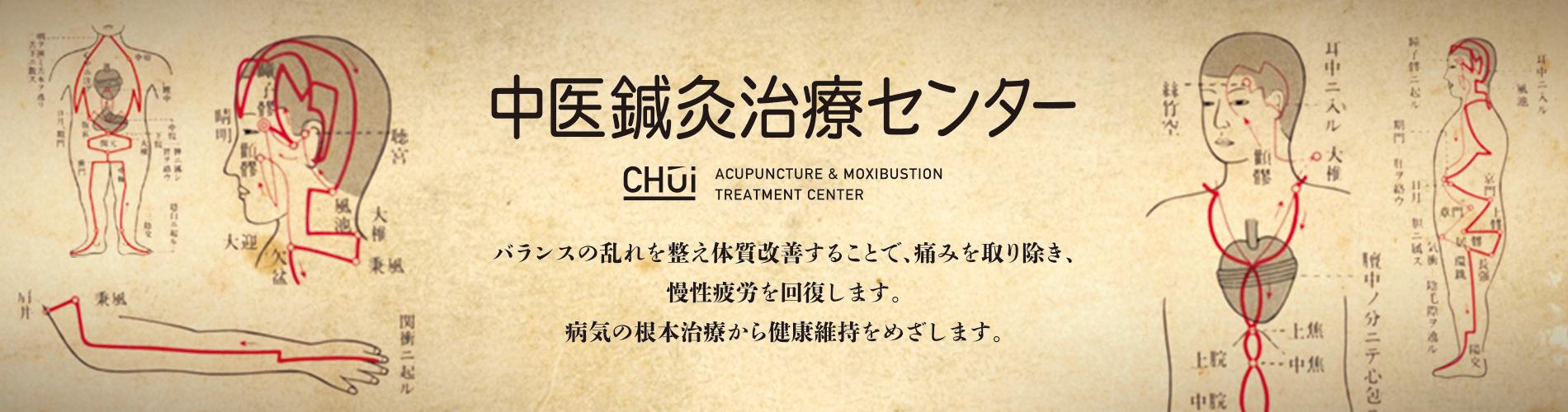 新潟市中央区はり・きゅう・マッサージ【中医鍼灸治療センター】
